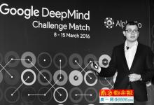 AlphaGo之父是如何炼成的?