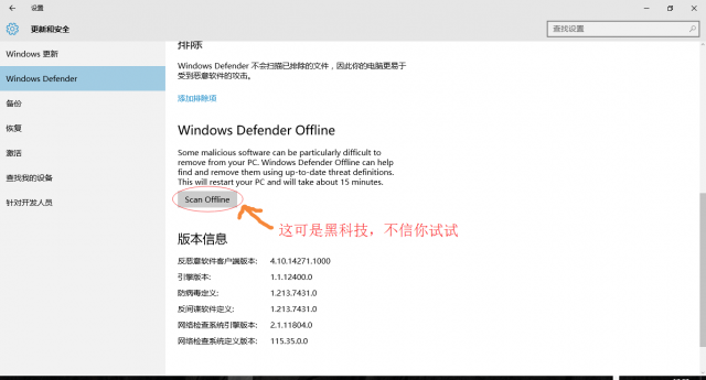 微软黑科技,Windows Defender启动前杀毒