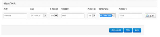 路由器自建KMS服务器实录